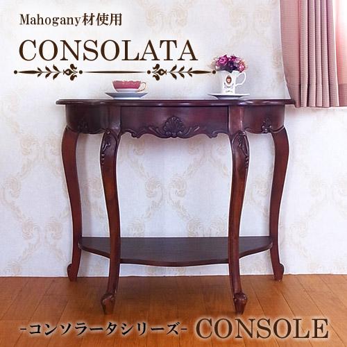 【送料無料】マホガニー材使用・CONSOLATA-コンソラータ- コンソール(引き出し付)