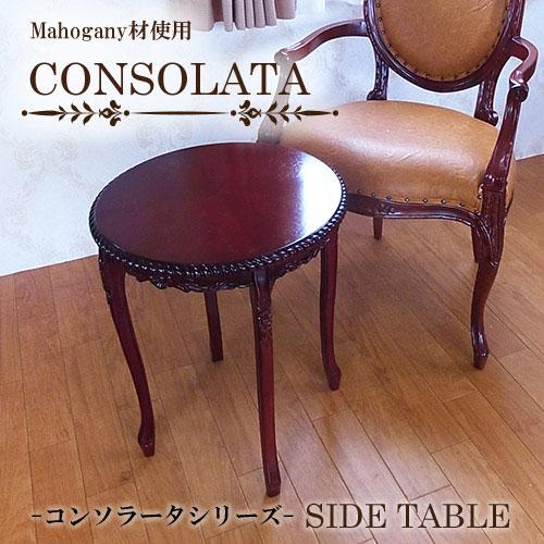 【送料無料】マホガニー材使用・CONSOLATA-コンソラータ- サイドテーブル