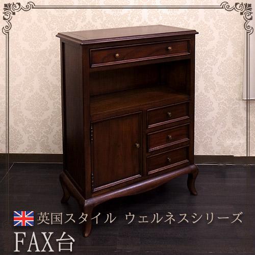 【送料無料】英国スタイル ウェルネスシリーズ FAX台