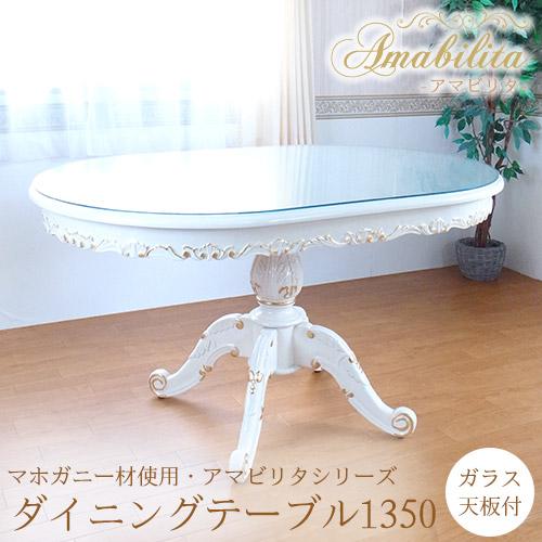 【送料無料】マホガニー材使用・Amabilita-アマビリタ- ダイニングテーブル1350