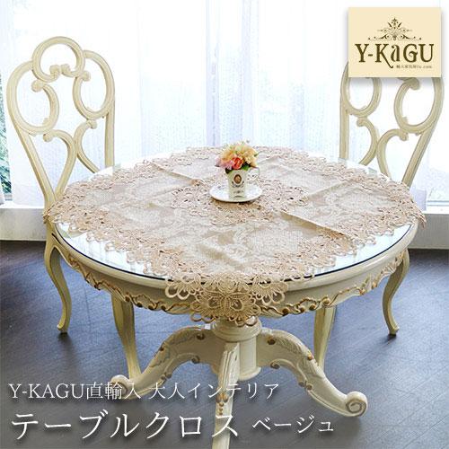 【ポイント5倍 4月】【Y-KAGU直輸入】大人インテリア テーブルクロス(ベージュ)