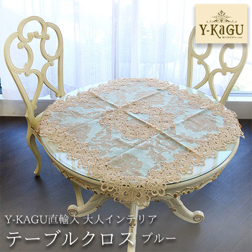 【Y-KAGU直輸入】大人インテリア テーブルクロス(ブルー)