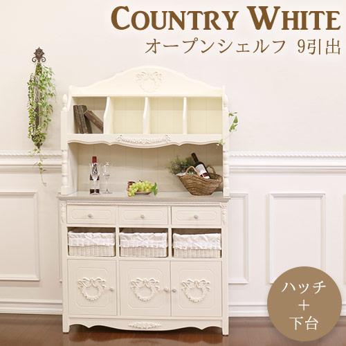 【家財便Eランク】カントリーホワイト オープンシェルフ 9引出(ハッチ+下台)