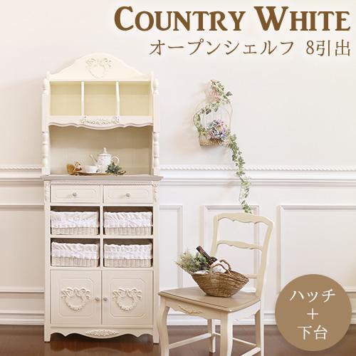【家財便Eランク】カントリーホワイト オープンシェルフ 8引出(ハッチ+下台)