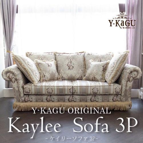 【家財便Fランク】【Y-KAGUオリジナル】クラシックソファ・ケイリーソファ(3P)