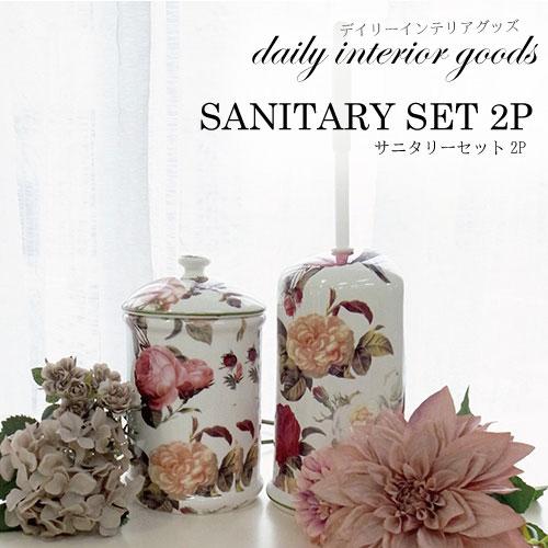 陶器でエレガント サニタリーセット2P(アンティークローズ) -デイリーインテリアグッズ-