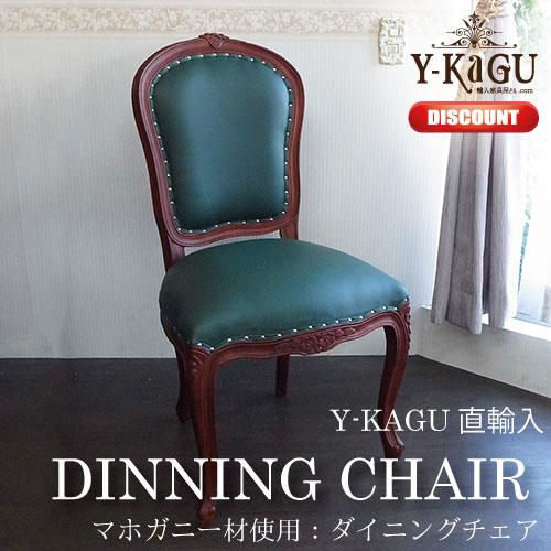 【Y-KAGUディスカウント】【送料無料】マホガニー材使用・革張りダイニングチェア(グリーン)