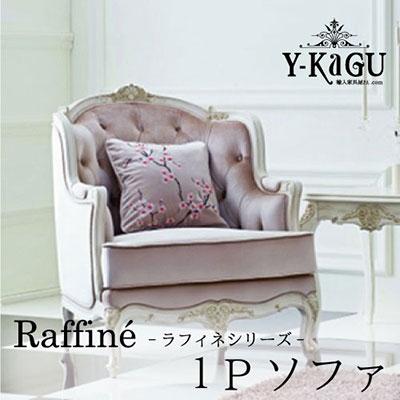 【ポイント10倍 5月】【家財便Dランク】Y-KAGUオリジナル Raffine-ラフィネシリーズ-1Pソファ(PK)