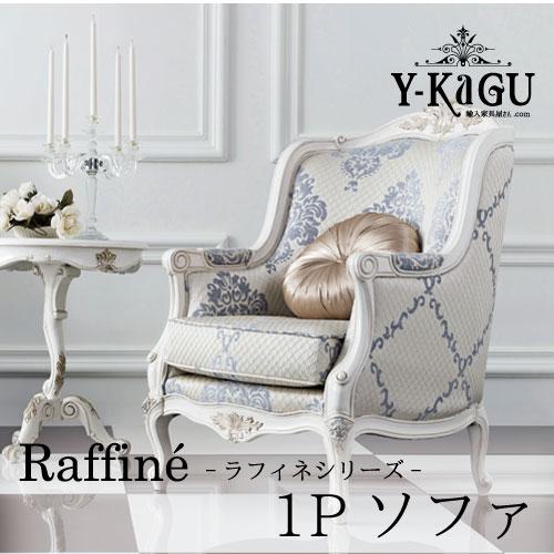 【家財便Dランク】Y-KAGUオリジナル Raffine-ラフィネシリーズ- 1Pソファ(アームチェア・BL)
