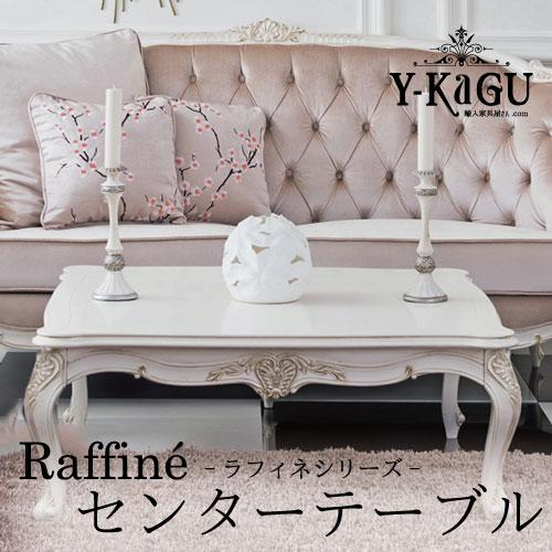 【家財便Dランク】Y-KAGUオリジナル Raffine-ラフィネシリーズ-センターテーブル(1120)