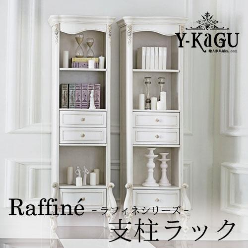 【家財便Eランク】Y-KAGUオリジナル Raffine-ラフィネシリーズ-支柱ラック(ブックケース)