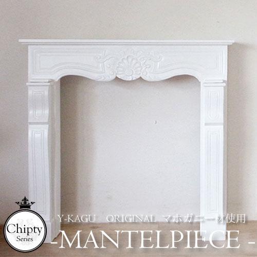 【家財便送料無料】Y-KAGUオリジナル 「Chipty Series -チプティシリーズ-」-マントルピース(暖炉)(ホワイト)
