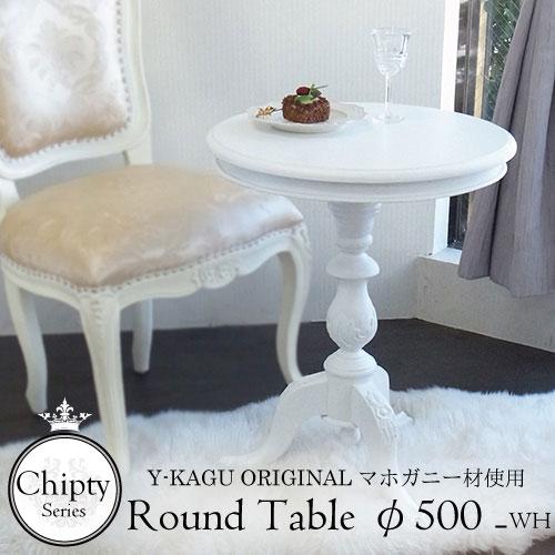 【送料無料】Y-KAGUオリジナル 「Chipty Series -チプティシリーズ-」-ラウンドテーブルφ500・ホワイト(コーヒーテーブル)