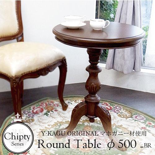 【送料無料】Y-KAGUオリジナル 「Chipty Series -チプティシリーズ-」-ラウンドテーブルφ500・ブラウン(コーヒーテーブル)