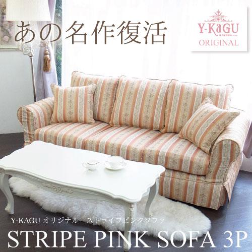 【家財便Fランク】Y-KAGUオリジナル ストライプピンクソファ・3P