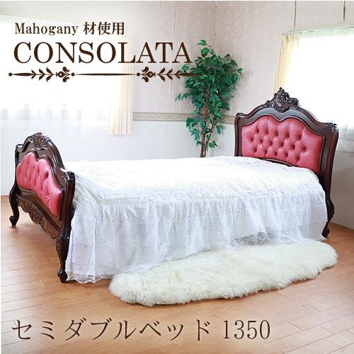 【家財便Eランク】マホガニー材使用・CONSOLATA-コンソラータ- セミダブルベッド(1350)
