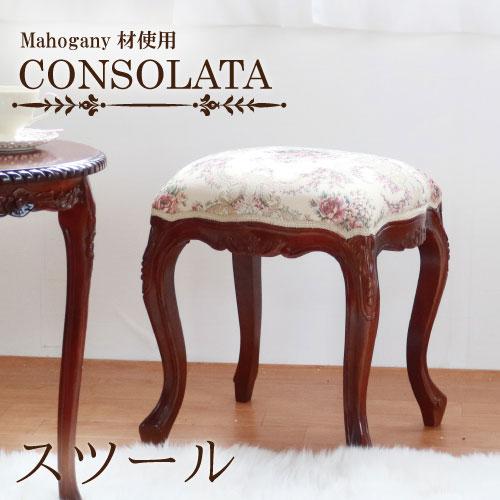【送料無料】マホガニー材使用・CONSOLATA-コンソラータ-スツール
