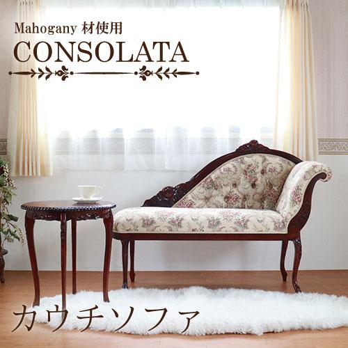 【家財便Cランク】マホガニー材使用・CONSOLATA-コンソラータ- カウチソファ