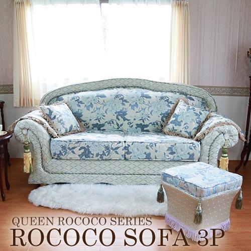 【家財便Fランク】Queen Rococo クラシックソファ 3P(BL)