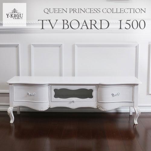 【家財便Cランク】Y-KAGUオリジナル・マホガニー材使用:クィーンプリンセスコレクション TVボード(WH)(1500)