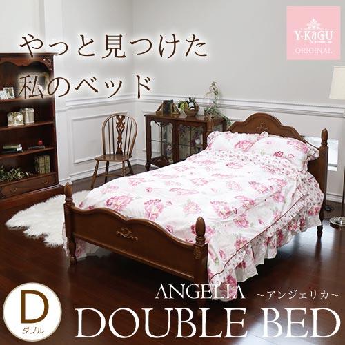 【家財便Dランク】【Y-KAGUオリジナル】ダブルベッド(BR)~ANGELIA・アンジェリカ~