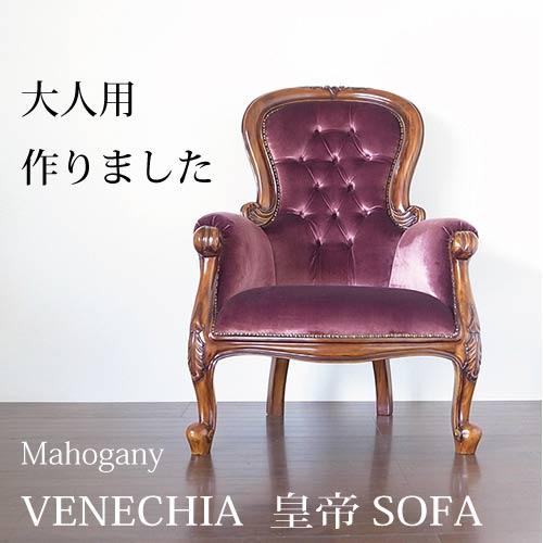 【家財便Dランク】マホガニー材使用・ベネシア皇帝ソファ(ベロアパープル)