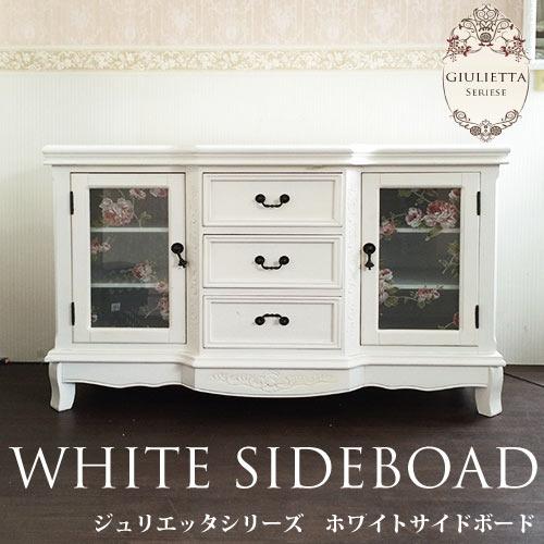 【家財便Cランク】 大人気の白家具! ローズの柄がエレガント ホワイトローズシリーズ ジュリエッタローズサイドボード