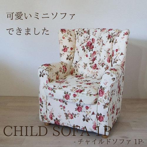 【送料無料】 お子様やペットにお勧めです♪ チャイルド1Pソファー 花柄