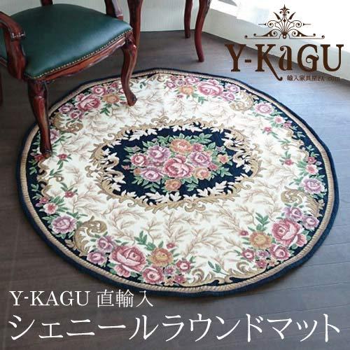 【ポイント5倍 4月】Y-KAGU直輸入 シェニールゴブラン・ラウンドローズマット(BL)