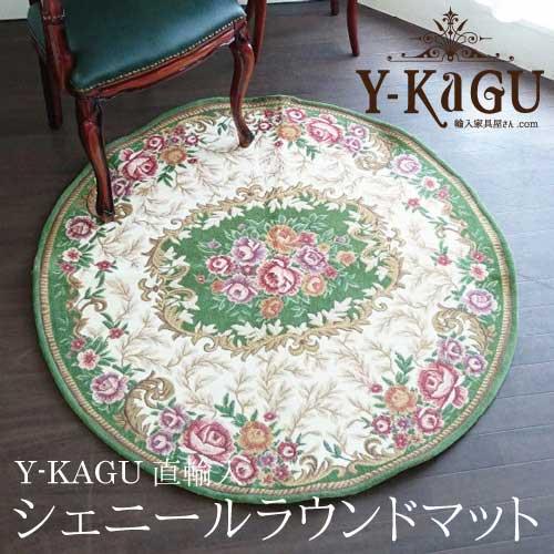 【ポイント10倍 5月】Y-KAGU直輸入 シェニールゴブラン・ラウンドローズマット(GR)