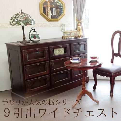 【家財便Bランク】手彫りが人気の栃シリーズ:9引出ワイドチェスト