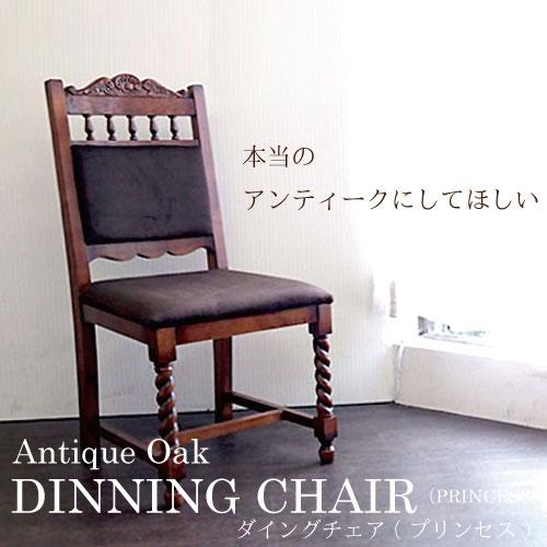 【送料無料】 Antique Oak Collection ダイニングチェア(プリンセス)