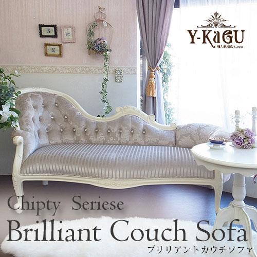 【家財便Fランク】Y-KAGUオリジナル 「Chipty series -チプティシリーズ-」-ブリリアントカウチソファ
