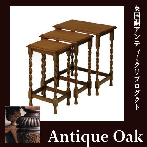 【送料無料】 Antique Oak Collection ネストテーブル3点セット