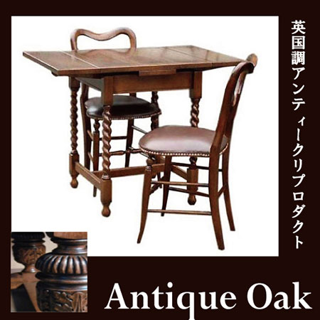 【送料無料】 Antique Oak Collection ダイニングテーブル100(伸縮式)