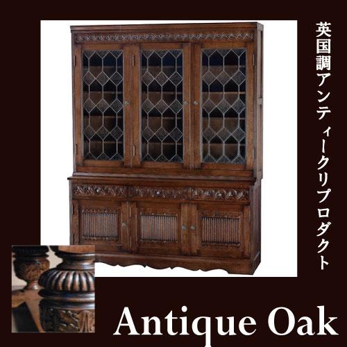 【家財便Fランク】 Antique Oak Collection ショーケース(大)