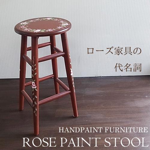 【ポイント5倍 4月】手描きのローズに魅せられて! スッキリ置けて、花台にも◎薔薇のスツール(ブラウン)