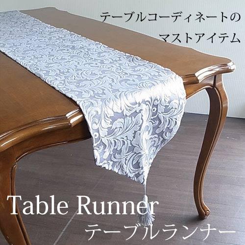 テーブルコーディネートのマストアイテム テーブルウェア テーブルランナー(テーブルクロス)・エレガントロココ(シルバー)