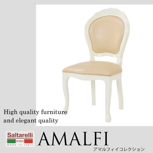 【ポイント2倍 5月】【送料無料】Saltarelli AMALFI~アマルフィ~チェアベージュ (合皮)