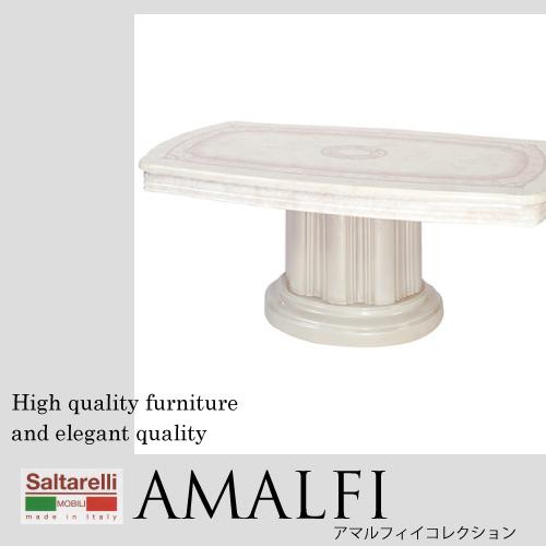 【家財便Cランク】Saltarelli AMALFI~アマルフィ~センターテーブル