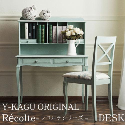 【ポイント10倍 5月】【家財便Cランク】Y-KAGUオリジナル フレンチシャビースタイル:Recolte-レコルテシリーズ- デスク