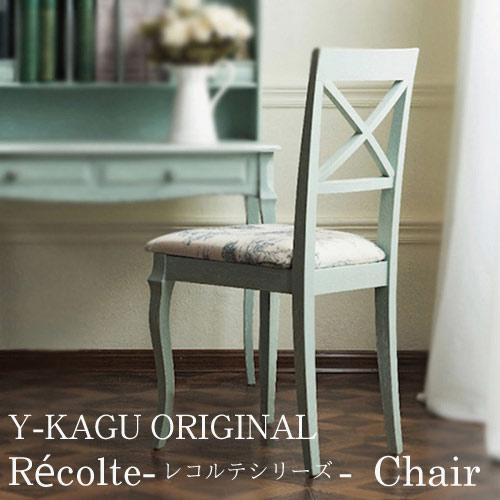 【ポイント5倍 4月】【3月末~5月入荷予定 予約販売承り中】【送料無料】Y-KAGUオリジナル フレンチシャビースタイル:Recolte-レコルテシリーズ- チェア