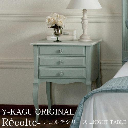 【家財便Bランク】Y-KAGUオリジナル フレンチシャビースタイル:Recolte-レコルテシリーズ- ナイトテーブル(ベッドサイドテーブル)