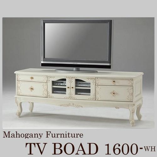 【家財便Dランク】高級マホガニー材使用アンティークホワイト・テレビボード(1600)