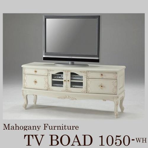 【家財便Cランク】高級マホガニー材使用アンティークホワイト・テレビボード(1050)