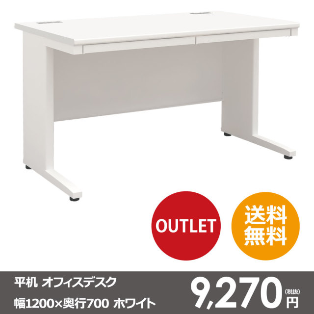 BD-127-WH-outlet201808.jpg 定番 オフィスデスク 平机 幅1200 奥行700 アウトレット