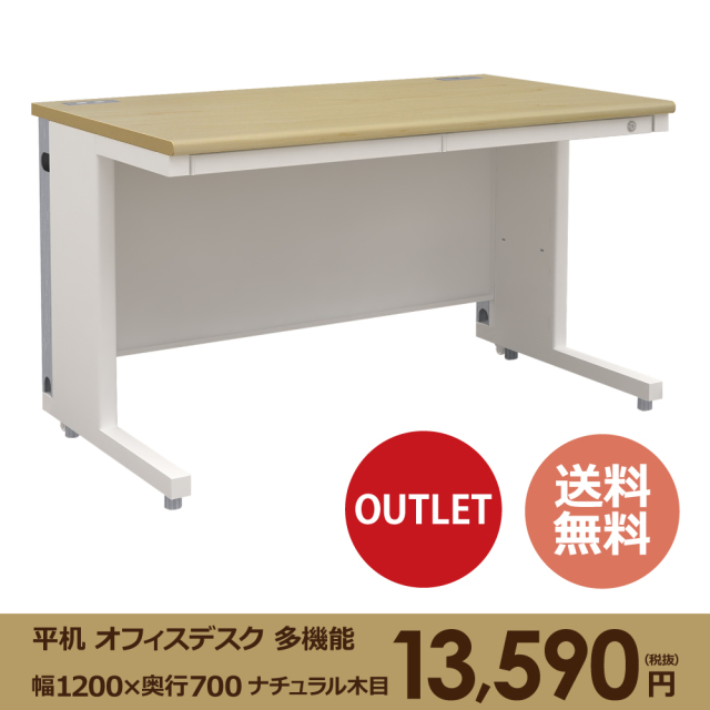 OAD-127-NA-outlet201808.jpg 平机 幅1200 奥行700 アウトレット