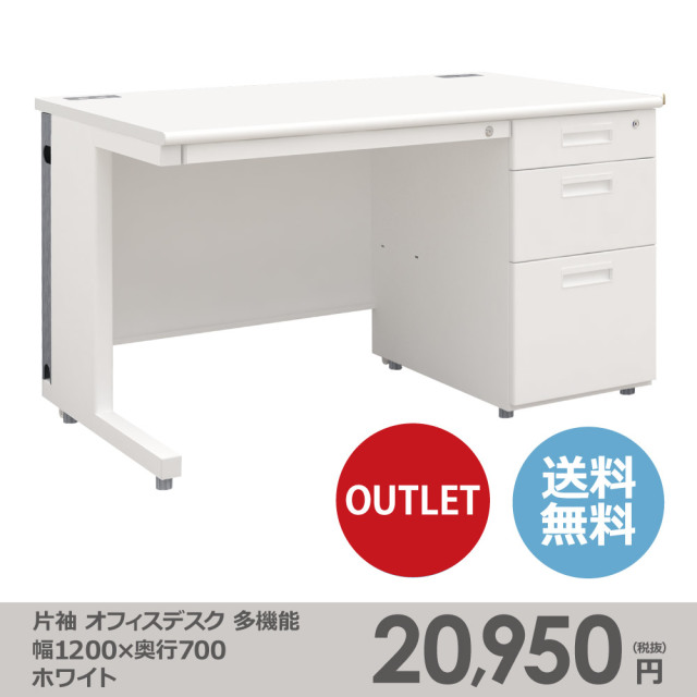 OAD-127R-WH-outlet201808.jpg 片袖机 幅1200 奥行700 アウトレット