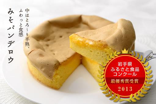 みそパンデロウ【2013年岩手県ふるさと食品コンクール最優秀賞受賞】