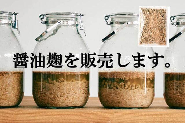 醤油麹イメージ